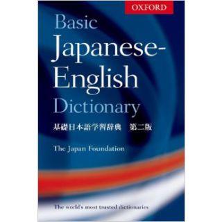 Basic Japanese-English Dictionary (2nd ed.)